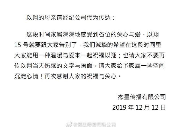 godfrey gao statement