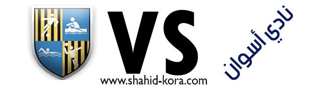 نتيجة مباراة اسوان والمقاولون العرب اليوم بتاريخ 19-12-2016 الدوري المصري