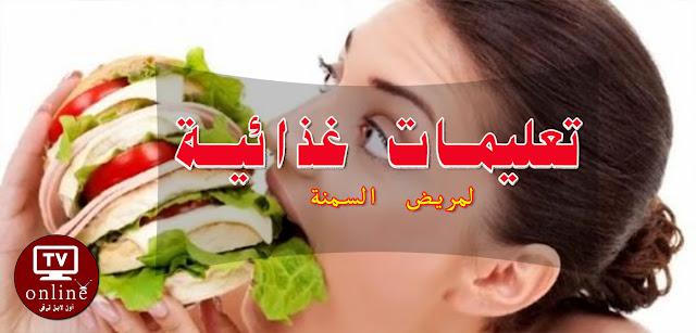 تعليمات غذائية لمريض السمنة