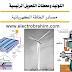 تحميل كتاب مصادر الطاقة الكهربائية Book of Sources of electrical energy