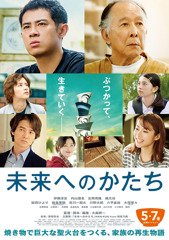 The Bonds of Clay (Miari e no Katachi) film - Ken'ichi Ômori - poster