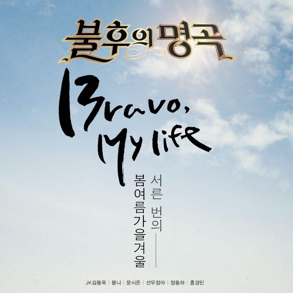 Various Artists – 불후의 명곡 – 전설을 노래하다 (Bravo, My life! 서른 번의 봄여름가을겨울)