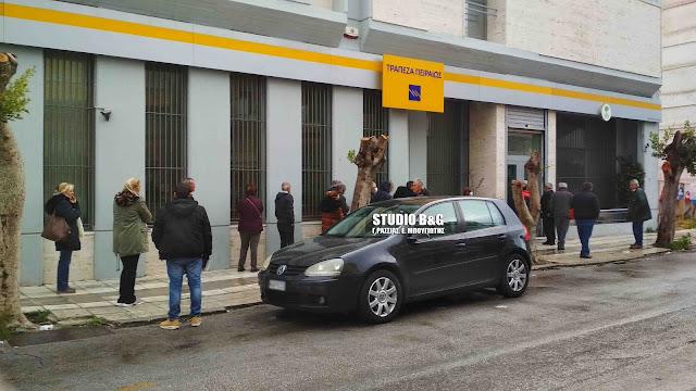 Ναύπλιο: Κλειστό το υποκατάστημα της Τράπεζας Πειραιώς