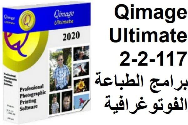 Qimage Ultimate 2-2-117 برامج الطباعة الفوتوغرافية