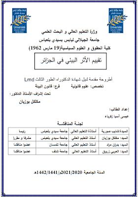 أطروحة دكتوراه: تقييم الأثر البيئي في الجزائر PDF