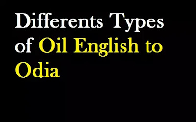 oil in Oriya language | meaning of castor oil in Odia language | Types of Oil in Oriya Language