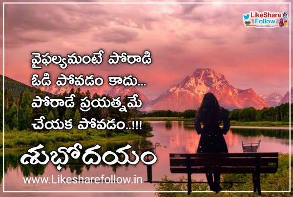 Good-morning-inspirational-quotes-in-Telugu