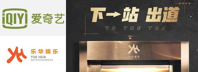 TO THE TOP (下一站出道) iqiyi yuehua