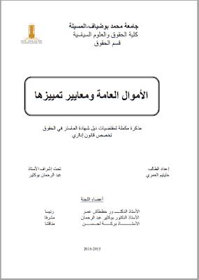 مذكرة ماستر: الأموال العامة ومعايير تمييزها PDF
