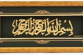 Ayat Bismillah Hanya Diturunkan Kepada Dua Nabi Saja.