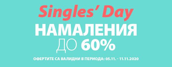 Singles' Day - Супер намаления до -60%