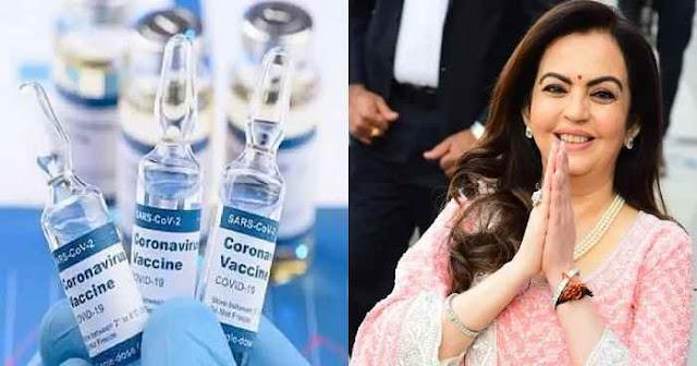 नीता अंबानी ने कहा – भारत के गरीब से गरीब तक पहुंचाउंगी कोरोना की वैक्सीन, कोई चिंता न करे