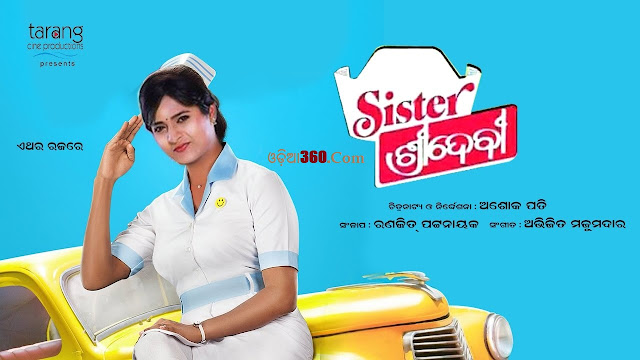 Sister Shreedevi Odia Movie Poster