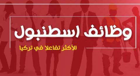 فرص عمل في تركيا   مطلوب فرص عمل مستعجلة في اسطنبول - يوم  الاربعاء 2 ابريل 2020