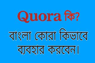 Quora কি?