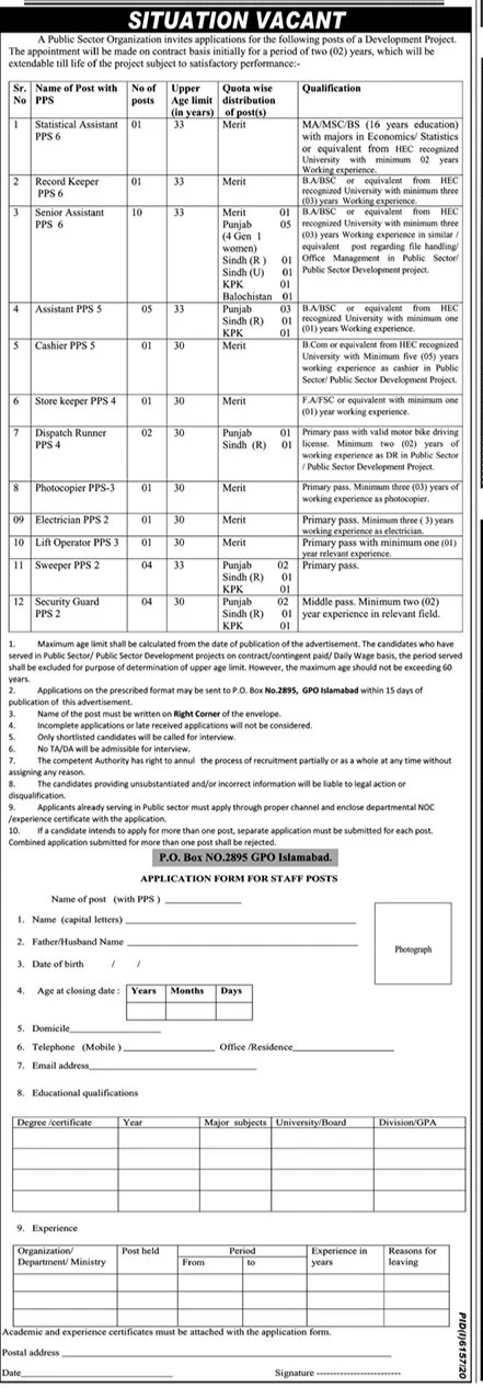 Public Sector Organization Jobs 2021 For Statistical Assistant, Record Keeper, Assistant, Cashier, Storekeeper & more