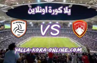 تفاصيل مباراة الشباب وضمك اليوم بتاريخ 01-03-2021 في الدوري السعودي