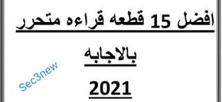 قراءة متحررة للثانوية العامة بنظامها الجديد لعام 2021