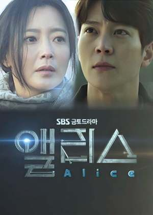 Alice (2020) K-Drama, Cast, Synopsis & Release date