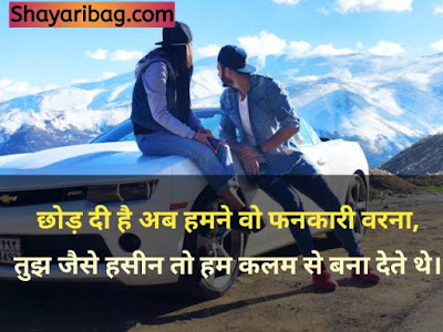 Boy Attitude Shayari In Hindi DP