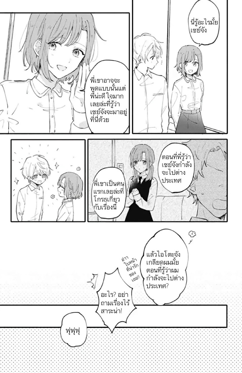 Sei-chan, Your Love Is Too Much! - หน้า 7