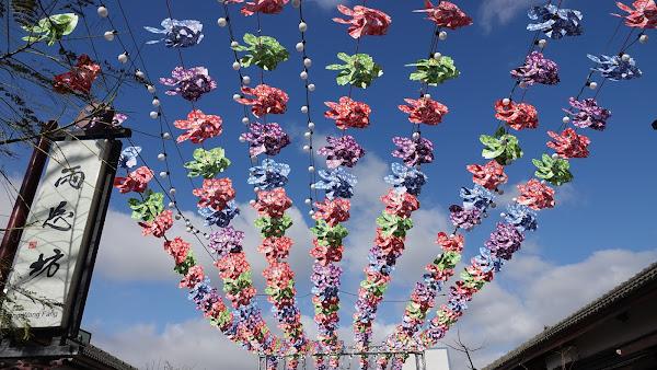 鹿港桂花巷藝術村2021裝置藝術 彩色風車海迎新年