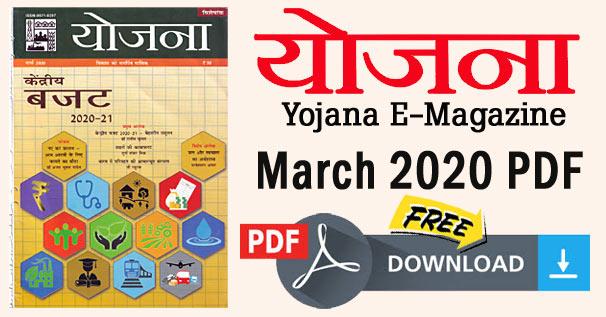 yojana magazine in hindi march 2020 pdf