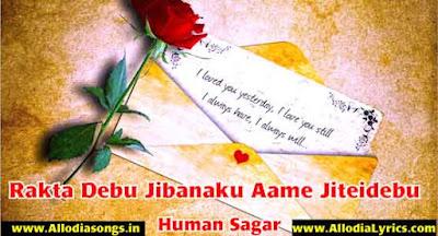 Rakta Debu Jibanaku Aame Jiteidebu (Human Sagar)-www.AllodiaSongs.in
