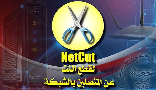 تحميل برنامج netcut للاندرويد بدون روت