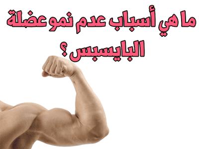 ما هي أسباب عدم نمو عضلة البايسبس ؟