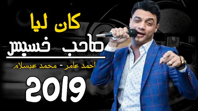 كان ليا صاحب خسيس احمد عامر ومحمد عبسلام توزيع درامز العالمى السيد ابو جبل وطلعات جديد 2019