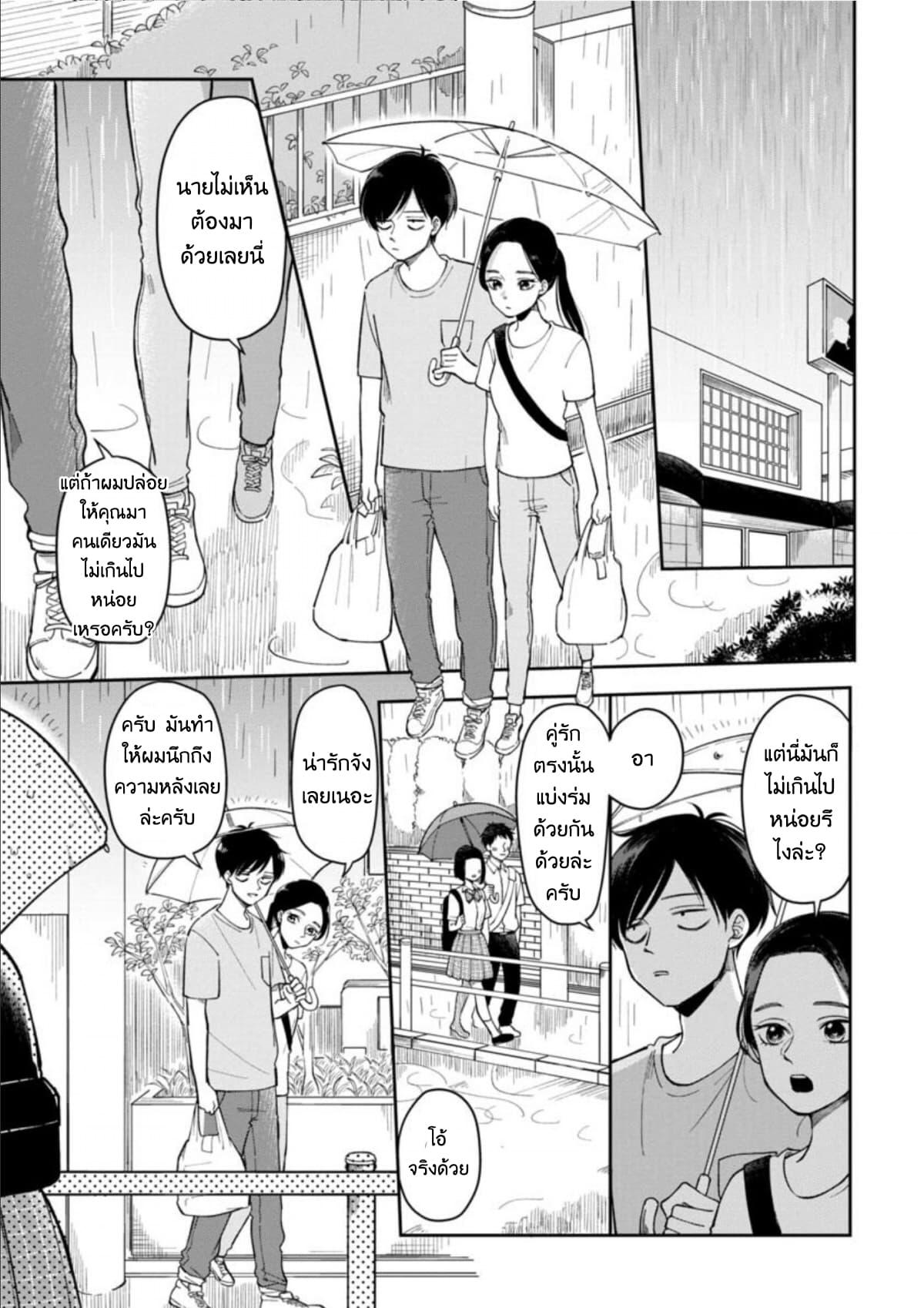 อ่านการ์ตูน Futari Ashitamo Sorenarini ตอนที่ 8 หน้าที่ 4