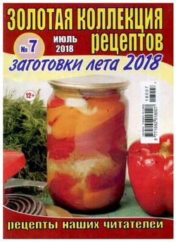 Читать онлайн журнал Золотая коллекция рецептов (№7 2018) или скачать журнал бесплатно
