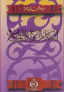 تحميل كتاب أحكام التركات والمواريث لمحمد أبو زهرة pdf