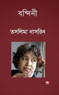 Bondini by Taslima Nasrin