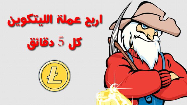 get free litecoin