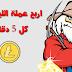 موقع حصري لربح عملة الليتكوين مجانا | Get free litecoin