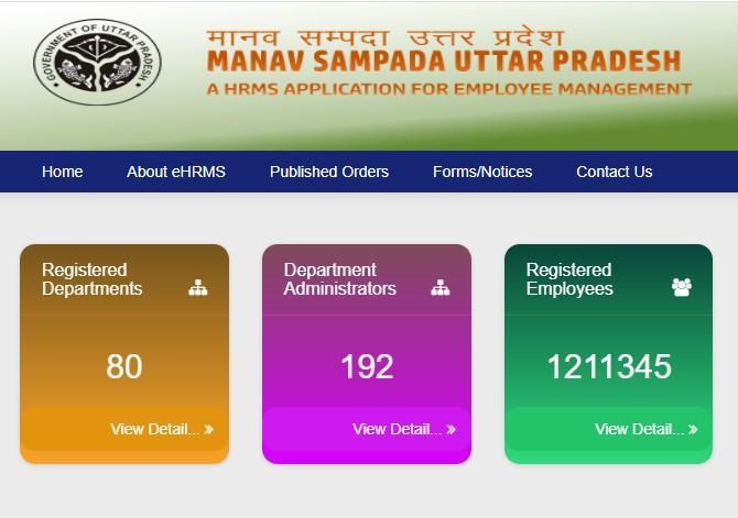 मानव संपदा पोर्टल पर विवरण संसोधन व दस्तावेज अपलोड करने की तिथि बढ़ाने की मांग
