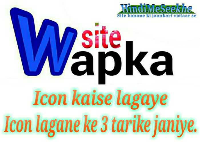 wapka-website-me-icon-kaise-lagaye