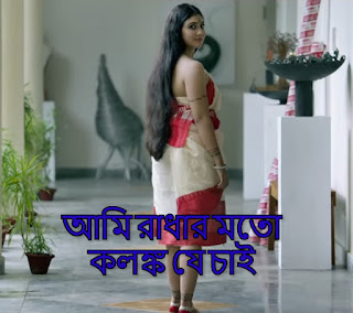 Radha Song Lyrics In Bengali- ASUR | Jeet | Abir | Nusrat | Pavel | Bickram Ghosh | Iman Chakraborty