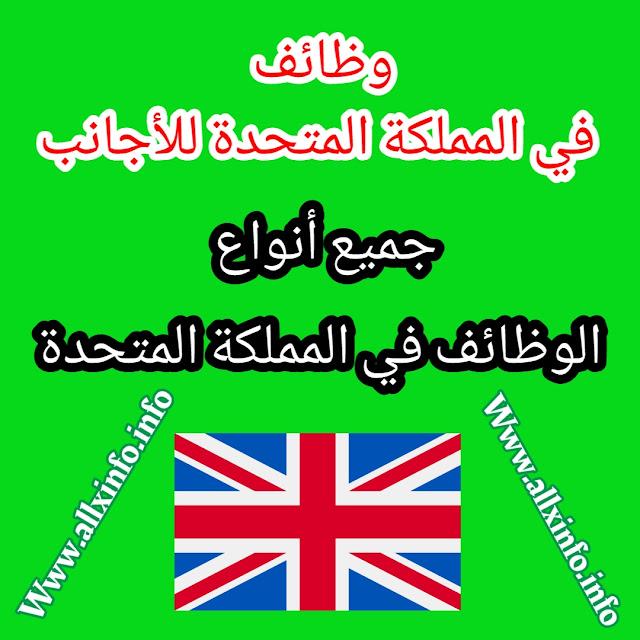 وظائف في المملكة المتحدة للأجانب - جميع أنواع الوظائف في المملكة المتحدة