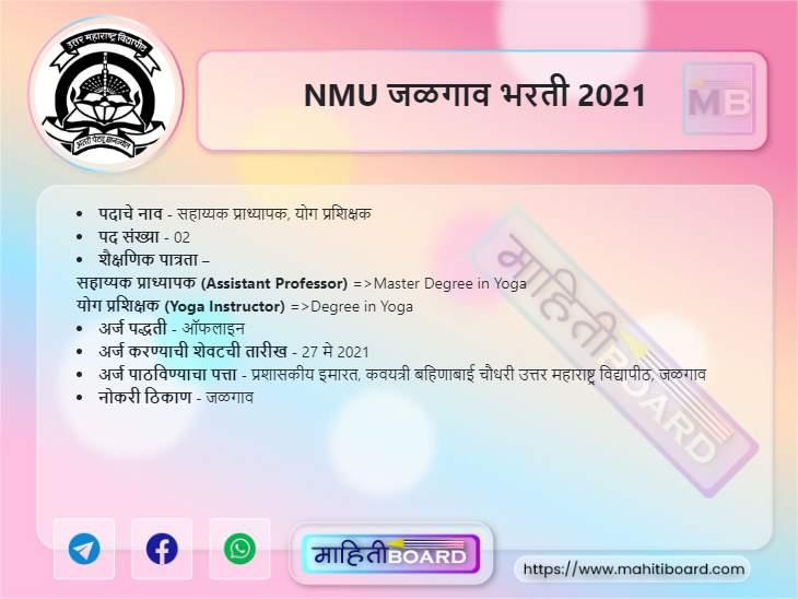 NMU Jalgaon Bharti 2021