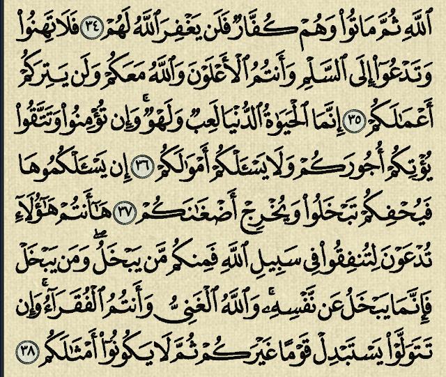 شرح وتفسير سورة محمد surah muhammad