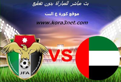 موعد مباراة الامارات والاردن اليوم 16-1-2020 كاس اسيا تحت 23 سنة