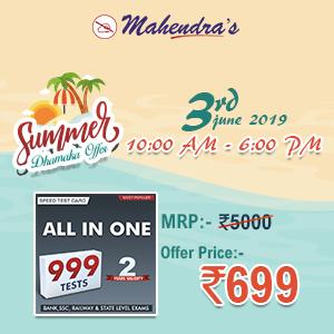 Mahendras Summer Damaka Offer !!