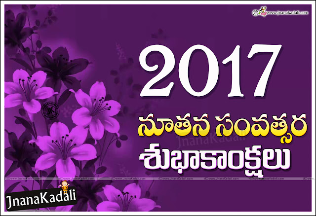 best telugu new year greetings, online free new year wallpapers with Quotes