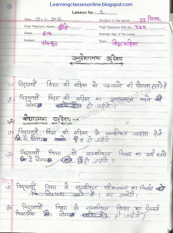 Sanskrit mega teaching lesson plan