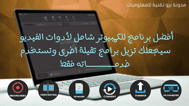 تحويل فيديو,تحرير,تحسين,حرق,بديل برنامج ايتونز,تحميل فيديو من الانترنيت,vr