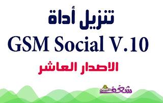 تنزيل اداة  GSM SOCIAL V.10 اخر اصدار