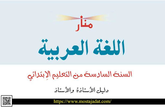 دليل الأستاذ والأستاذة لمرجع منار اللغة العربية المستوى السادس طبعة شتنبر2020